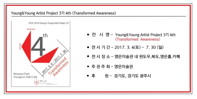 Young&Young Artist Project 3기 4th