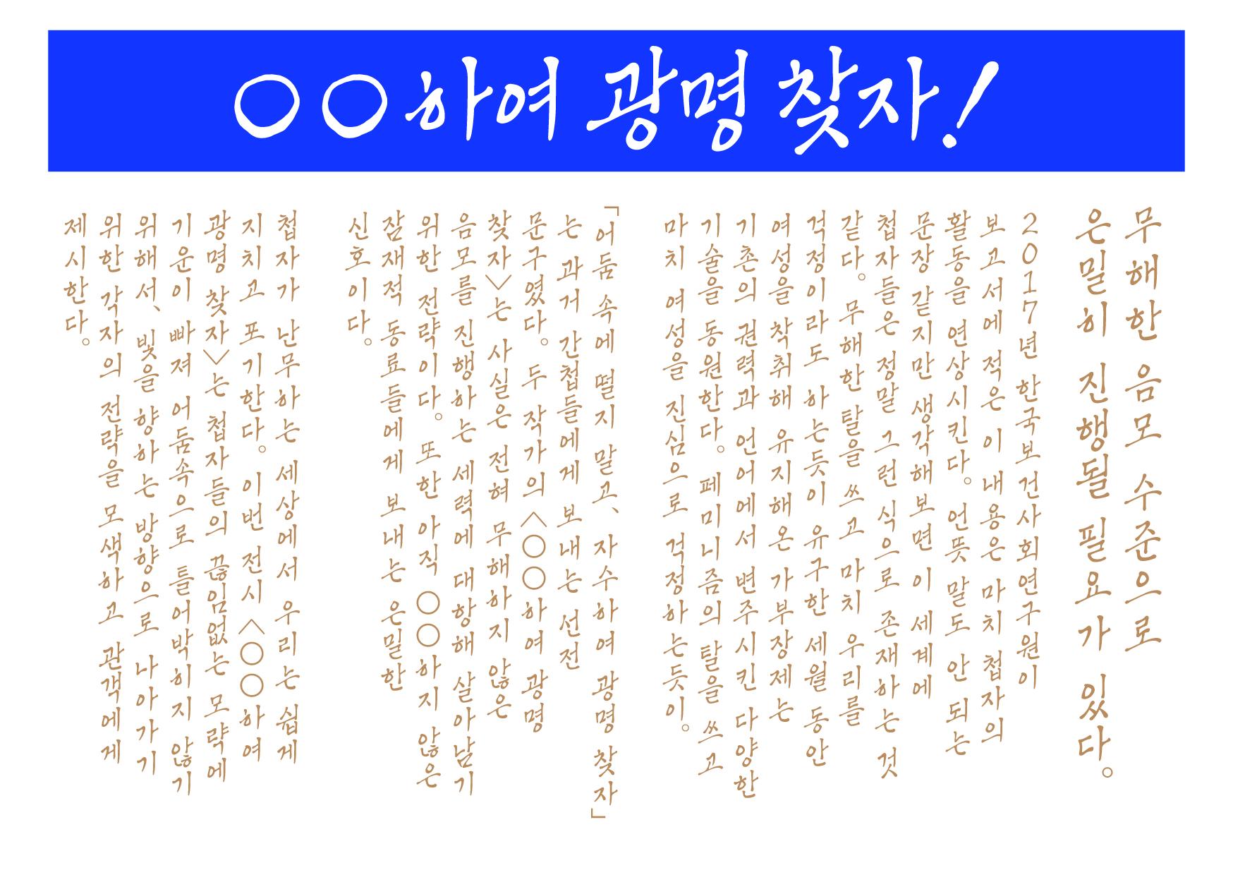 ㅇㅇ하여광명찾자_postcard_105x148_2_뒤