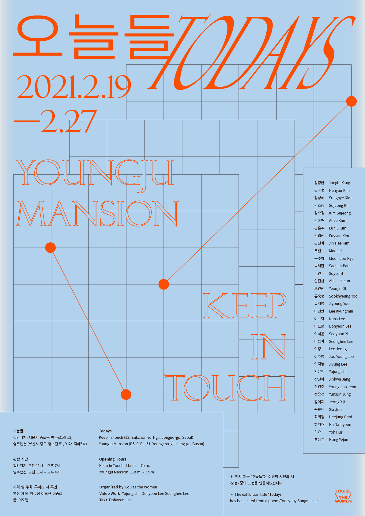 poster_keepintouch